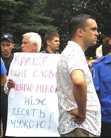 protest_against_kirill_in_ukraine.jpg